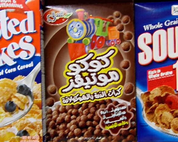 Photo: Arabic Choco-Puffs